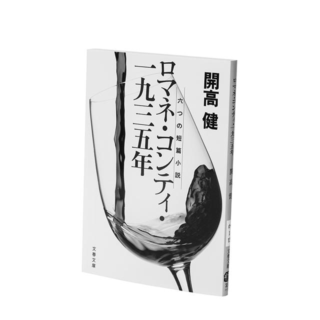 作家・角田光代さんが熱く語る!「開高健」の魅力&おすすめ作品_1_3