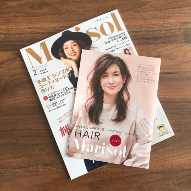 2月号のMarisolも読み応えたっぷり!別冊のHAIR Marisolを持って美容院へ♡