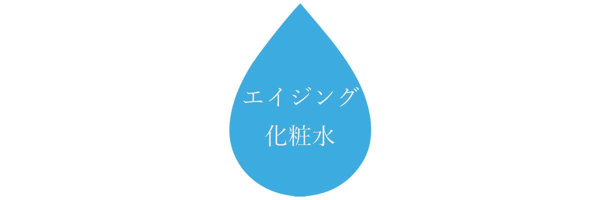 """化粧水をより""""効かせる""""1"""
