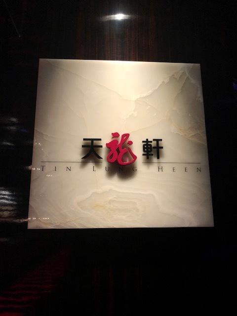 香港最上階で絶景を見ながらミシュラン二つ星の中華を堪能♪_1_3-1
