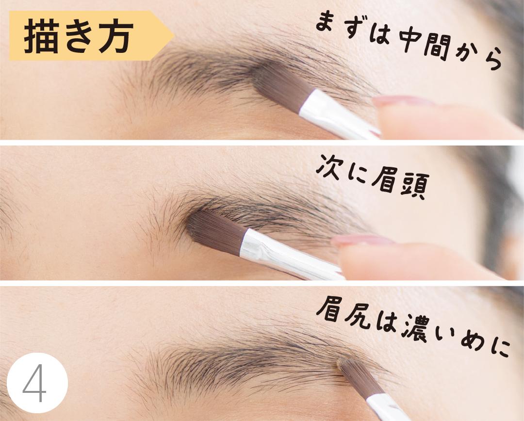 2018年秋の流行は「ブレード眉」! 薄眉さんの整え方から描き方超ていねい解説★_1_5-7