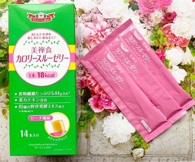【Dr. Ci:Labo】の「美禅食シリーズ」のカロリースルーゼリー♪美容のため、小腹が空いた時に食べます。