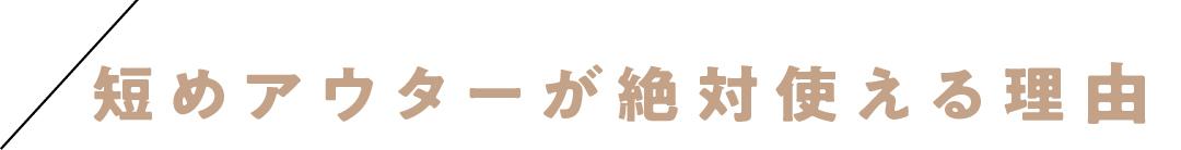 マウンパ・Gジャン・トレンチ…今年買うべきアウター共通の特徴とは!?_1_4
