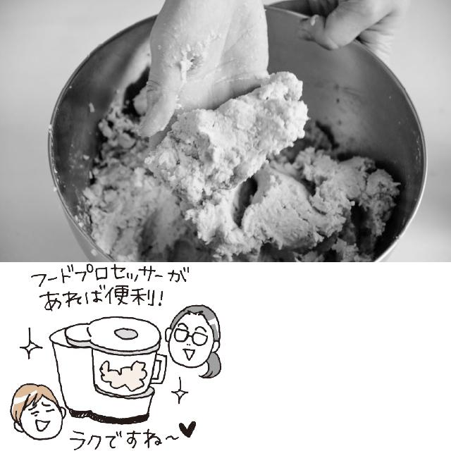 粗熱をとったら、煮豆をつぶす