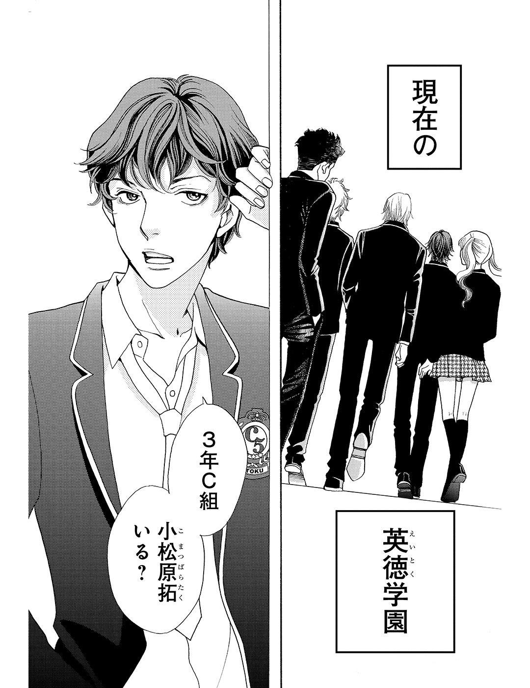 花のち晴れ 第1話|試し読み_1_1-11