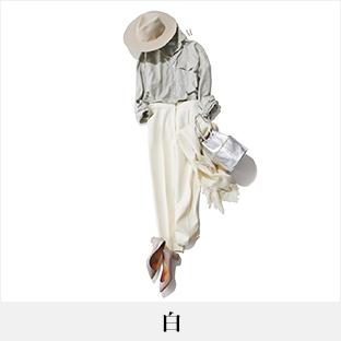 40代に似合う白色ファッションコーデ