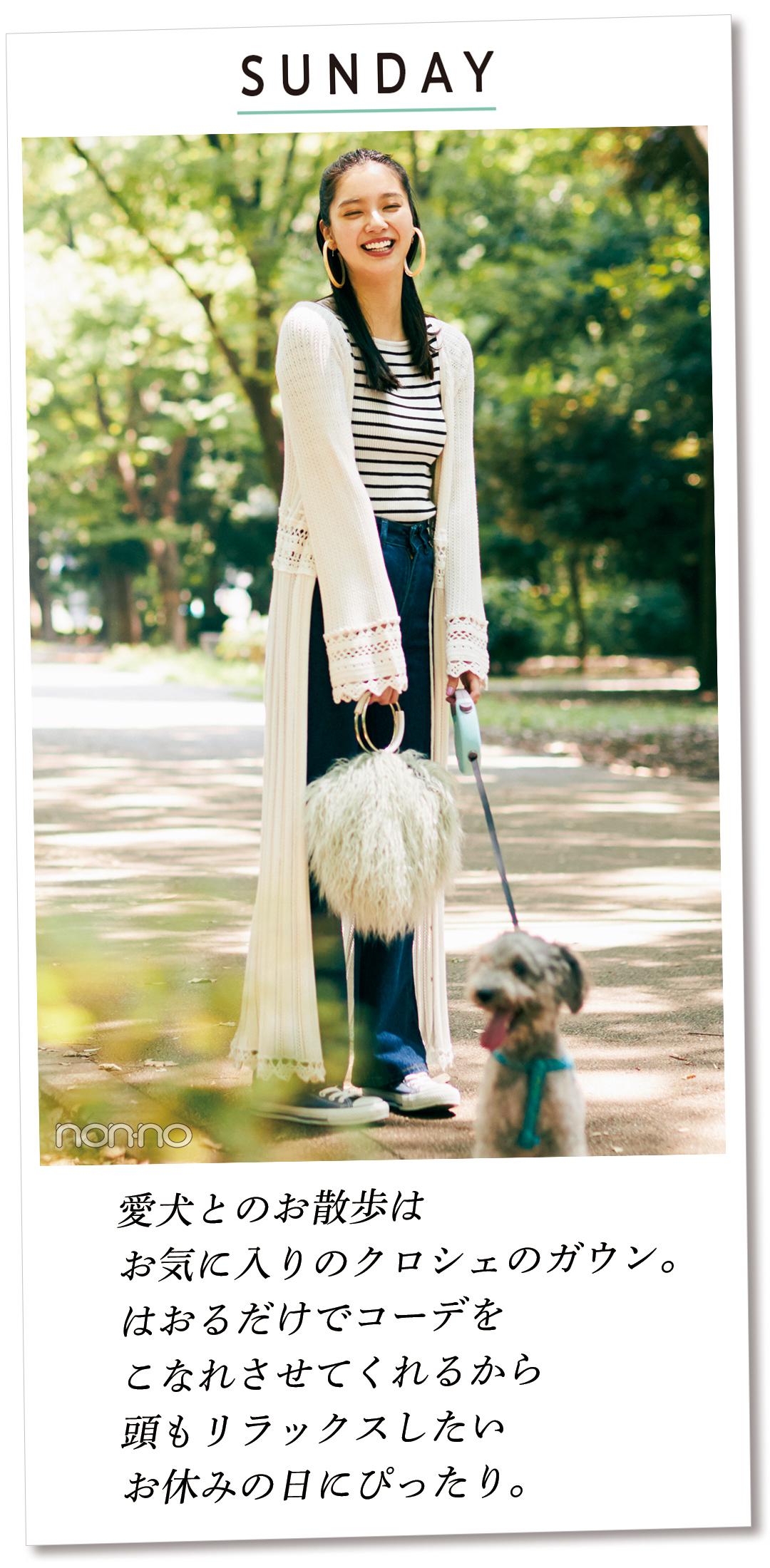 SUNDAY 愛犬とのお散歩は お気に入りのクロシェのガウン。 はおるだけでコーデを こなれさせてくれるから 頭もリラックスしたい お休みの日にぴったり。