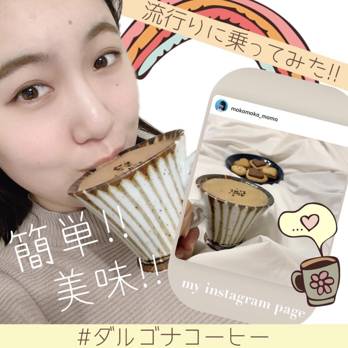 【おうちカフェ】#ダルゴナコーヒーが簡単でお洒落で美味!!_1_1