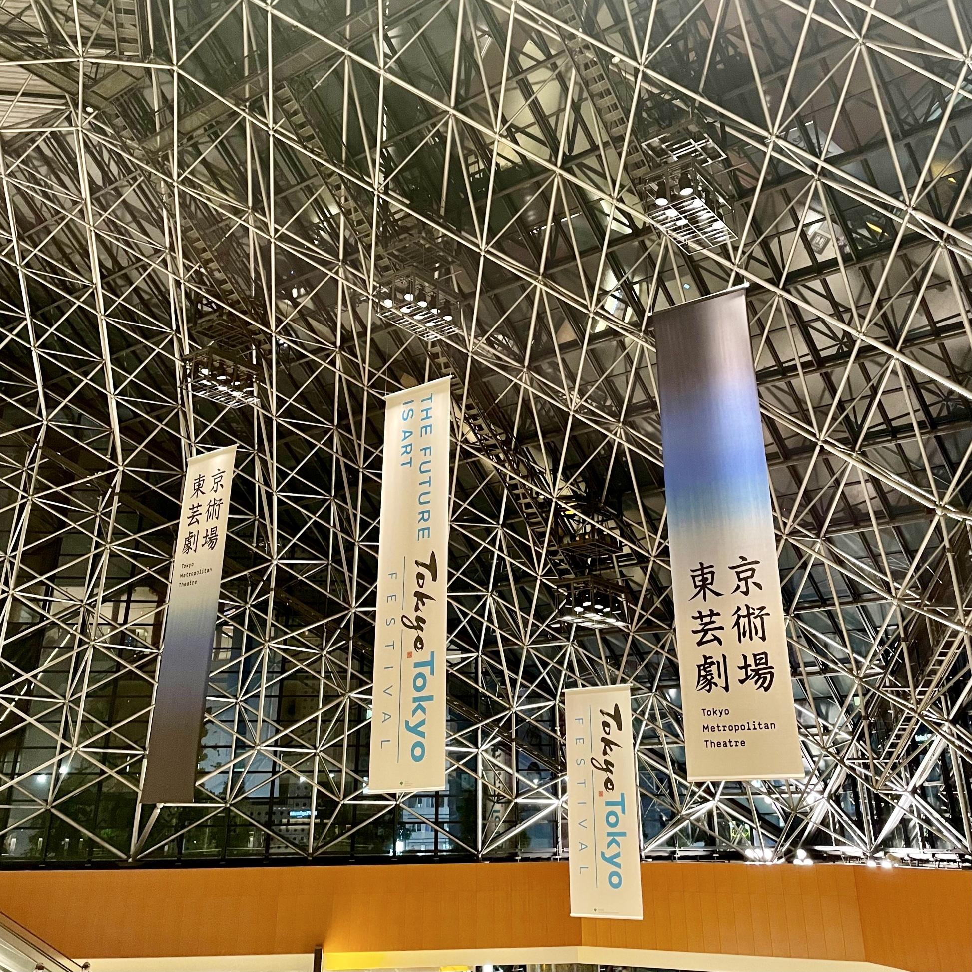 東京芸術劇場の天井