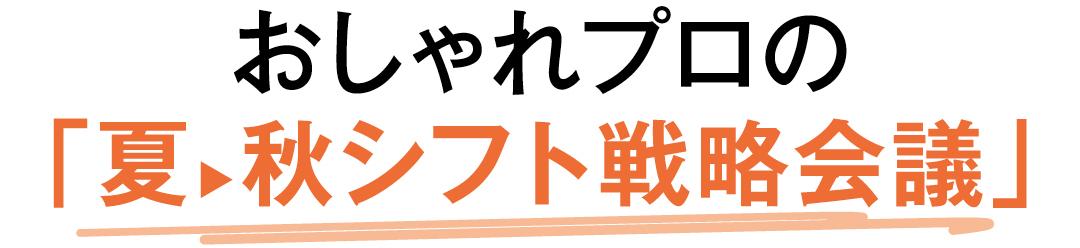 おしゃれプロの「夏▶︎秋シフト戦略会議」