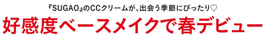 『SUGAO』のCCクリームが、出会う季節にぴったり♡ 好感度ベースメイクで春デビュー_1_1
