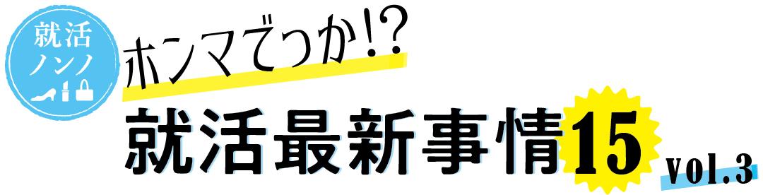 就活ノンノ ホンマでっか!? 就活最新事情15 vol.3