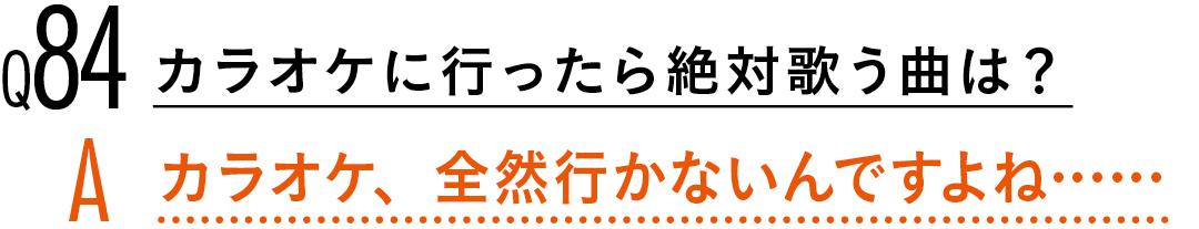 【渡邉理佐100問100答】読者の質問に答えます! PART3_1_5