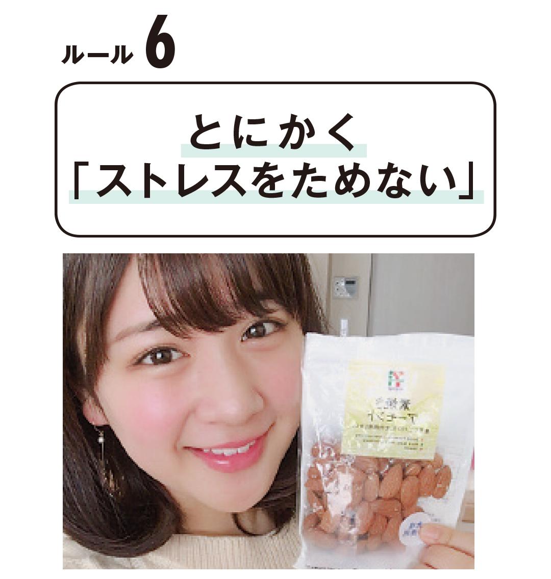 食べ物で痩せたい人必見! 専属読モ・細野ゆうかさんが-3.6kgを達成した6つのルール_1_2-6