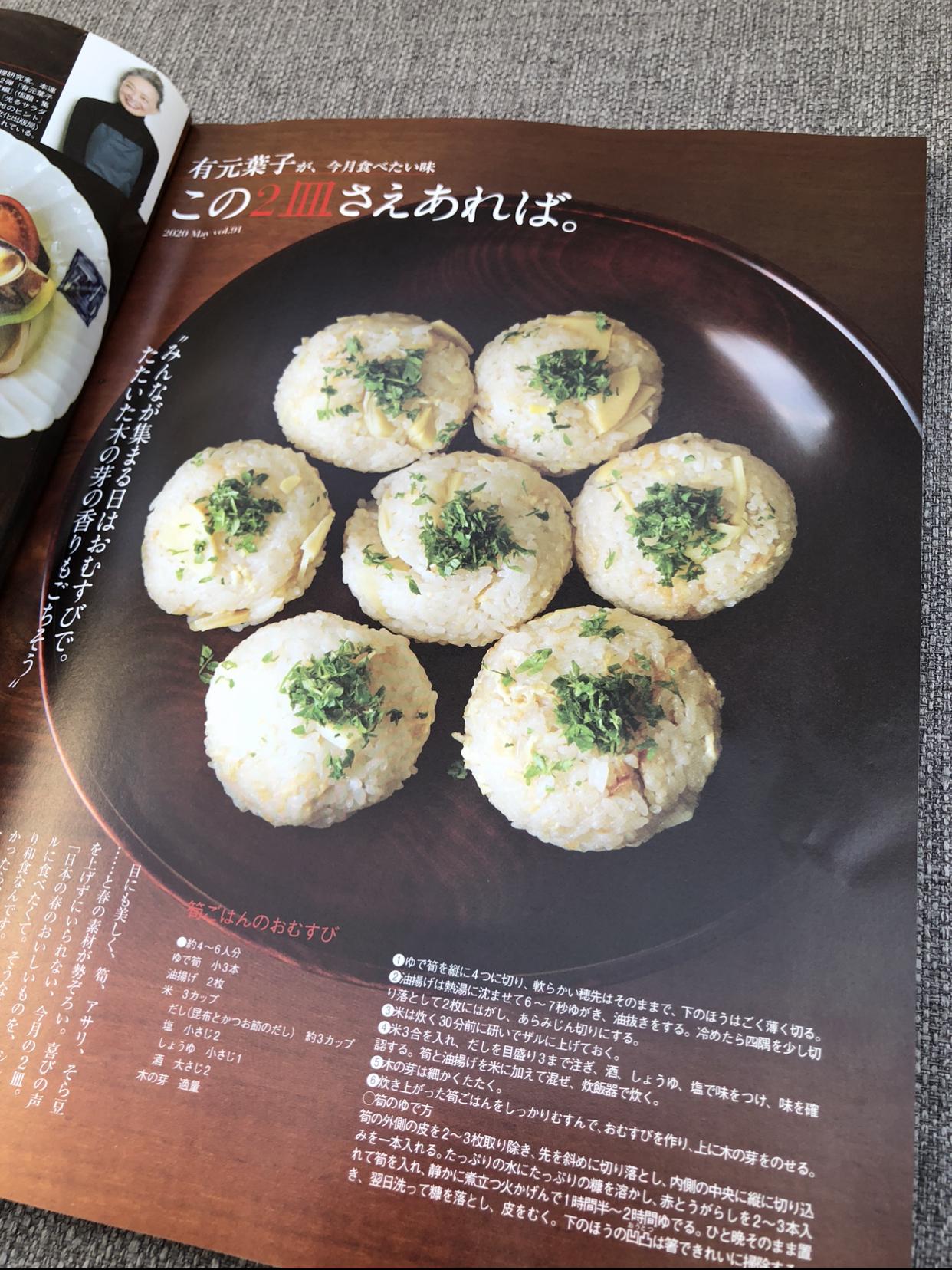 「春は、あげもの」有元葉子さんのレシピでおこもり花見_1_2-2