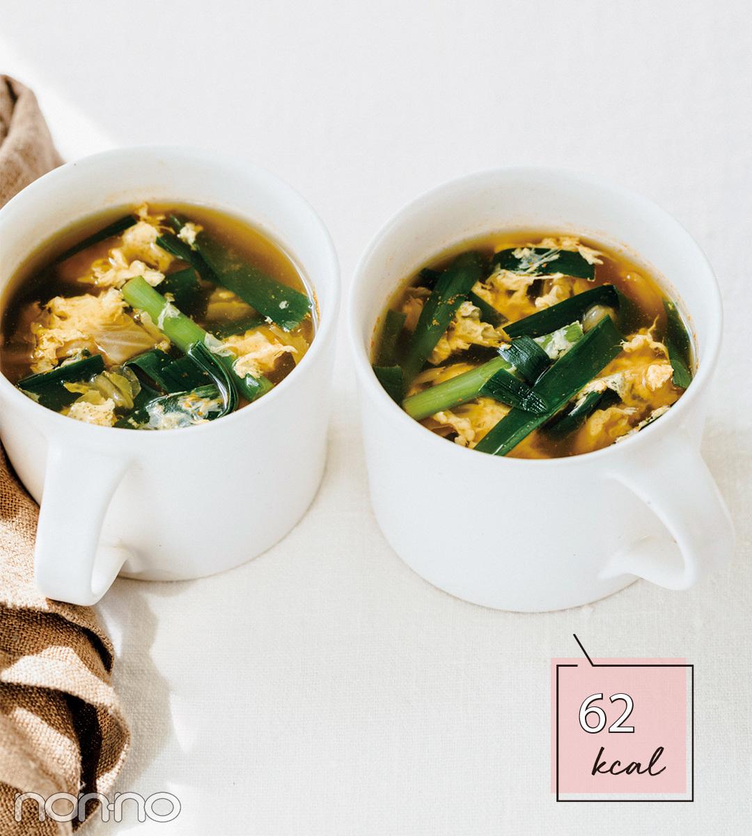 痩せたいのに食べたい人もOK♡ 糖質オフの体あっためスープで脂肪燃焼!_1_3