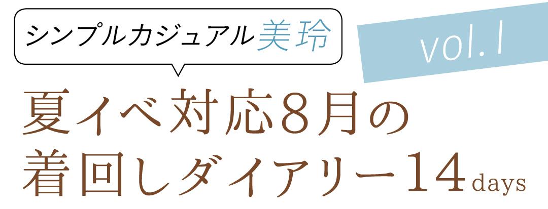 シンプルカジュアル美玲 夏イベ対応8月の着回しダイアリー14days vol.1
