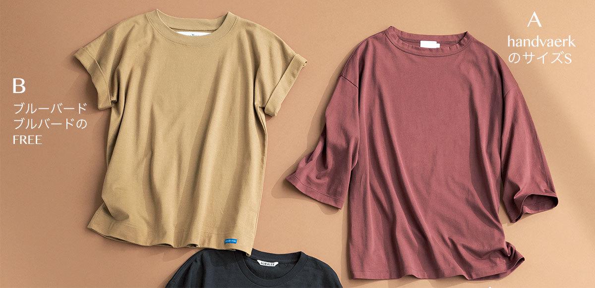 二の腕が気になる色白スタイリスト吉村友希さんが選ぶ4つのTシャツ_1_2