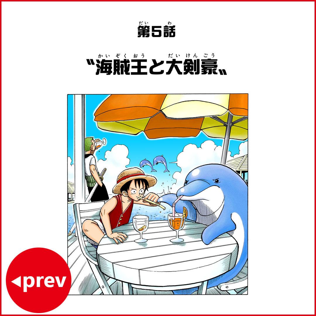 """第6話 """"1人目"""" フルカラー版 ONE PIECE 試し読み_1_2-1"""
