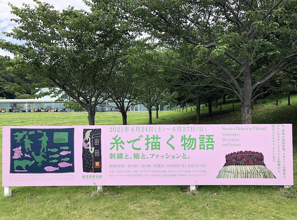 刺繍トップスで、横須賀美術館「糸の世界」へ♩_1_1