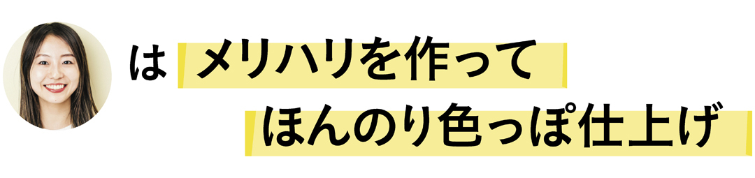金山礼子さんはメリハリを作ってほんのり色っぽ仕上げ