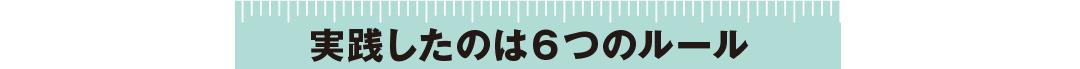 食べ物で痩せたい人必見! 専属読モ・細野ゆうかさんが-3.6kgを達成した6つのルール_1_1