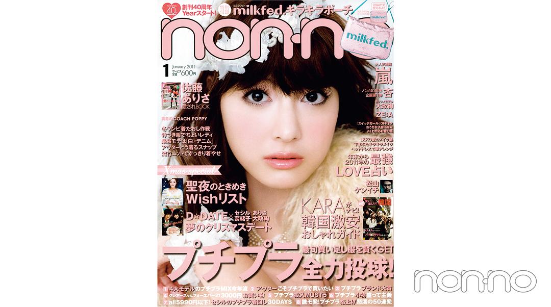 ノンノ50th Anniversary 2011年1月号の表紙