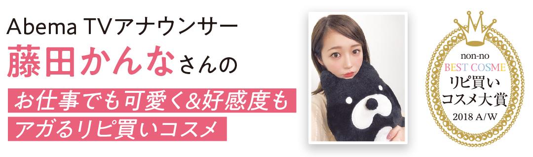 AbemaTVアナウンサー藤田かんなさんのお仕事でも可愛く&好感度もアガるリピ買いコスメ