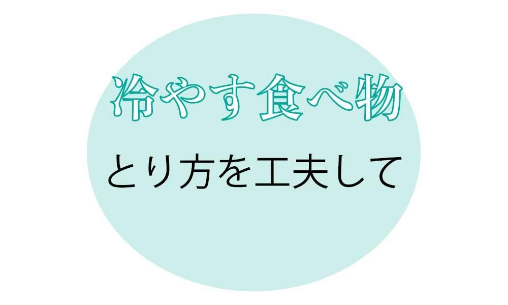 """""""内側からの冷え""""を防ぐための飲み方食べ方【キレイになる活】_1_3-1"""