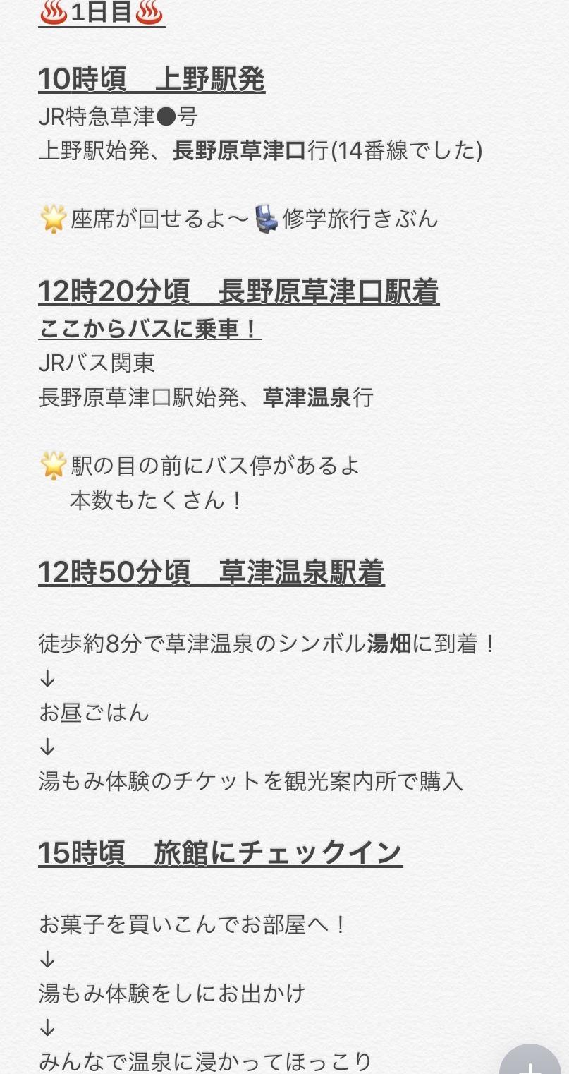【女子旅♨️in草津①】行き方・過ごし方編_1_2