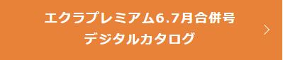 エクラプレミアム6.7月合併号デジタルカタログ