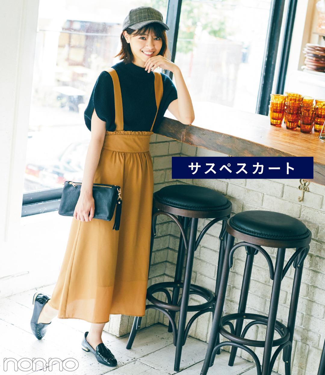 秋の新鮮トレンドはジャンスカ&サスペスカート! コーデ&新作カタログつき♡ _2_1