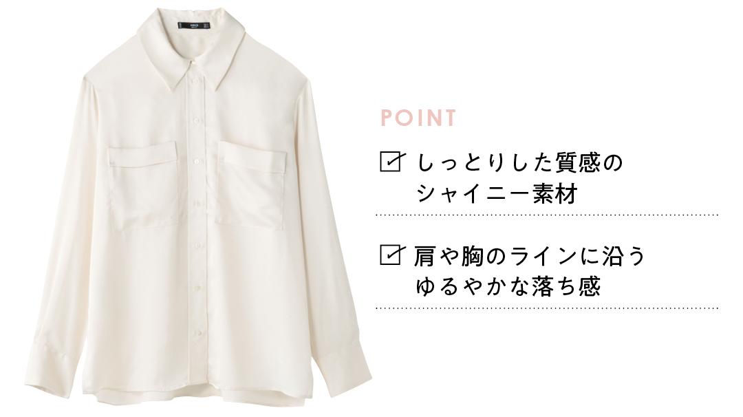 とろみシャツを今から3か月着倒す方法教えます★【正義の春服】_1_4