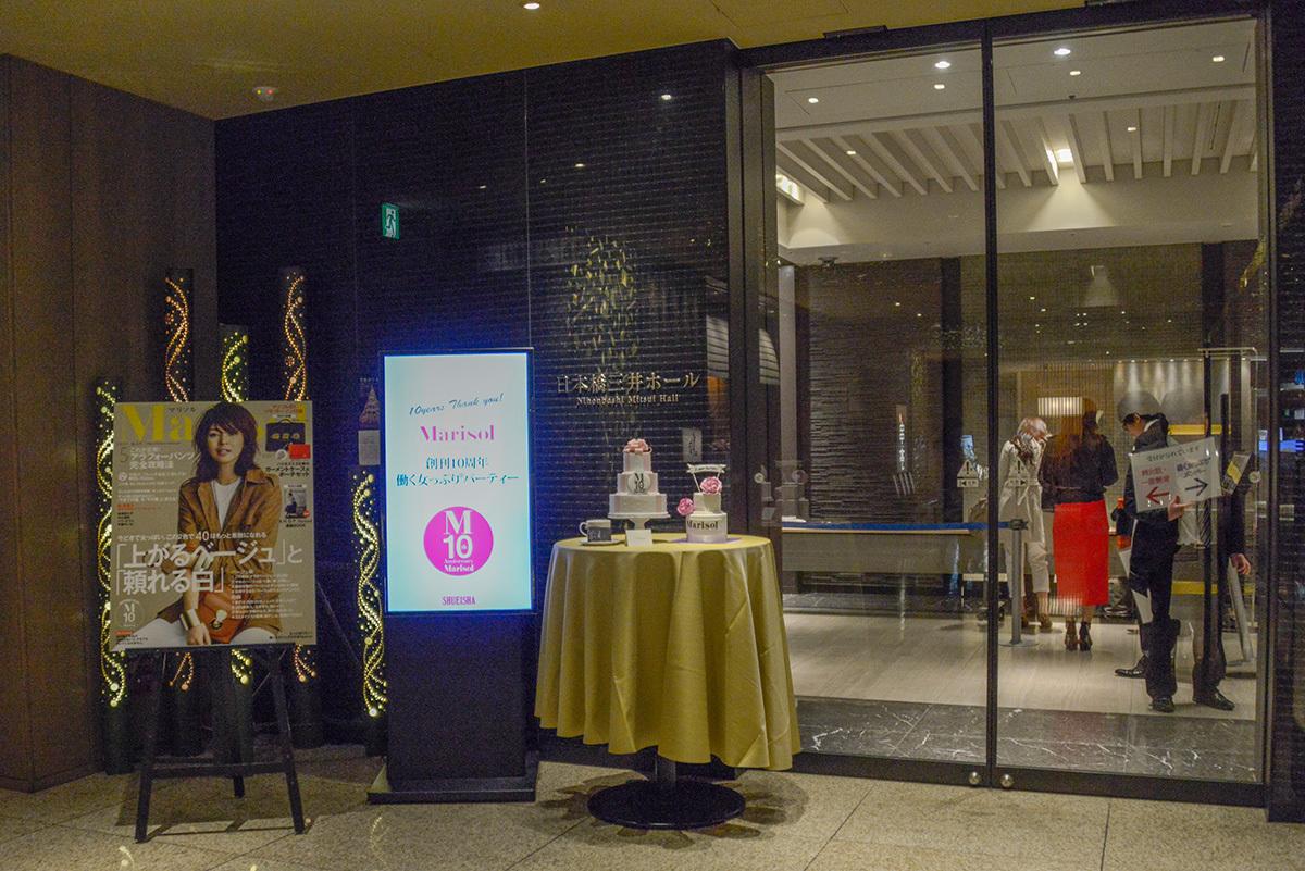 Marisol創刊10周年記念「働く女っぷりパーティー」報告レポート_1_1