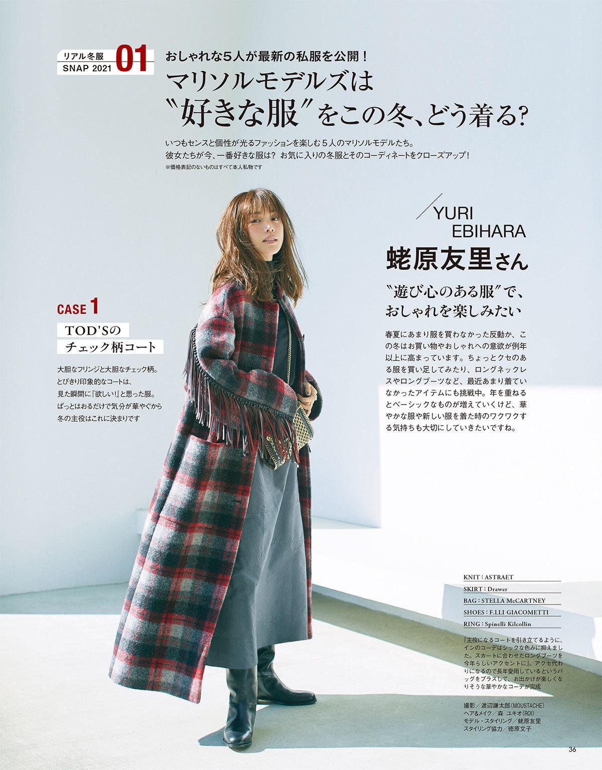 """マリソル モデルズは""""好きな服""""をこの冬、どう着る?"""