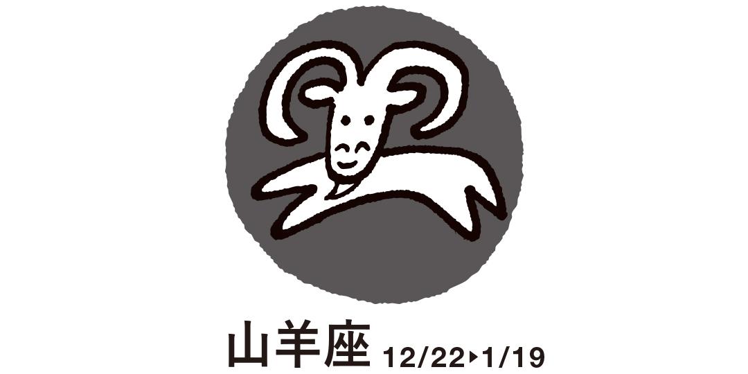 山羊座 12月22日~1月19日