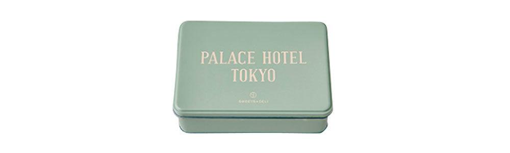 「パレスホテル東京」のプティフールセック缶