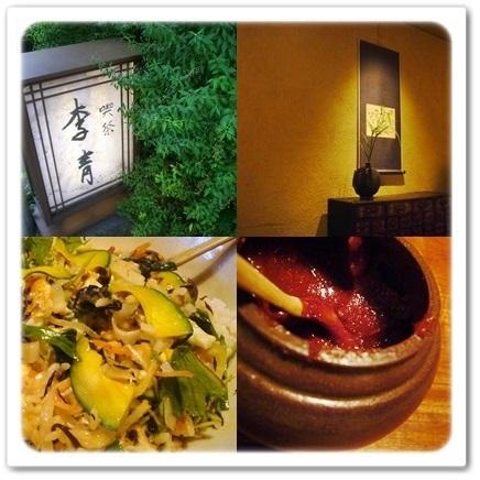 10種類の新鮮お野菜を使った「季青(RISEI)」のヘルシーピビンパ_1_2