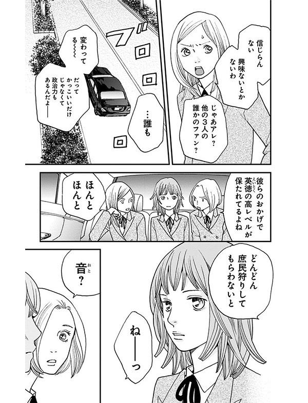 『花男』の続編『花のち晴れ〜花男 Next Season〜』が、4月からドラマ化されますよー!【パクチー先輩の漫画日記 #9】_1_1-20