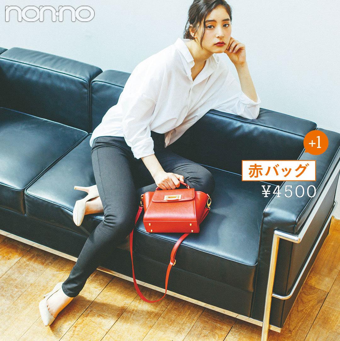 ¥2600~¥4900をひとつだけでOK! シンプル派が買い足すべきトレンド服&小物3_1_2