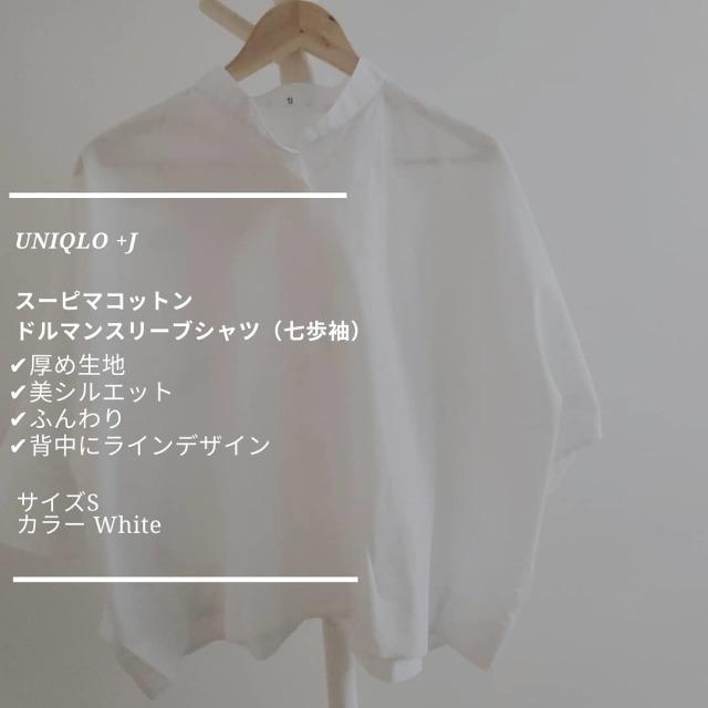 ユニクロ+J スーピマコットンドルマンスリーブシャツ