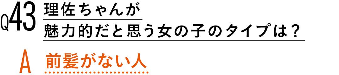 【渡邉理佐100問100答】読者の質問に答えます!PART1_1_4