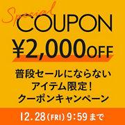 普段セールにならないアイテム限定!¥2,000オフクーポンキャンペーン開催中!_1_1