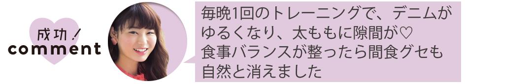 【実録】3週間で脚ヤセに成功!カワイイ選抜のダイエット体当たりルポ☆_1_16