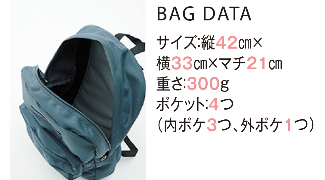 BAG DATA サイズ:縦42cm×横33cm×マチ21cm重さ:300gポケット:4つ(内ポケ3つ、外ポケ1つ)
