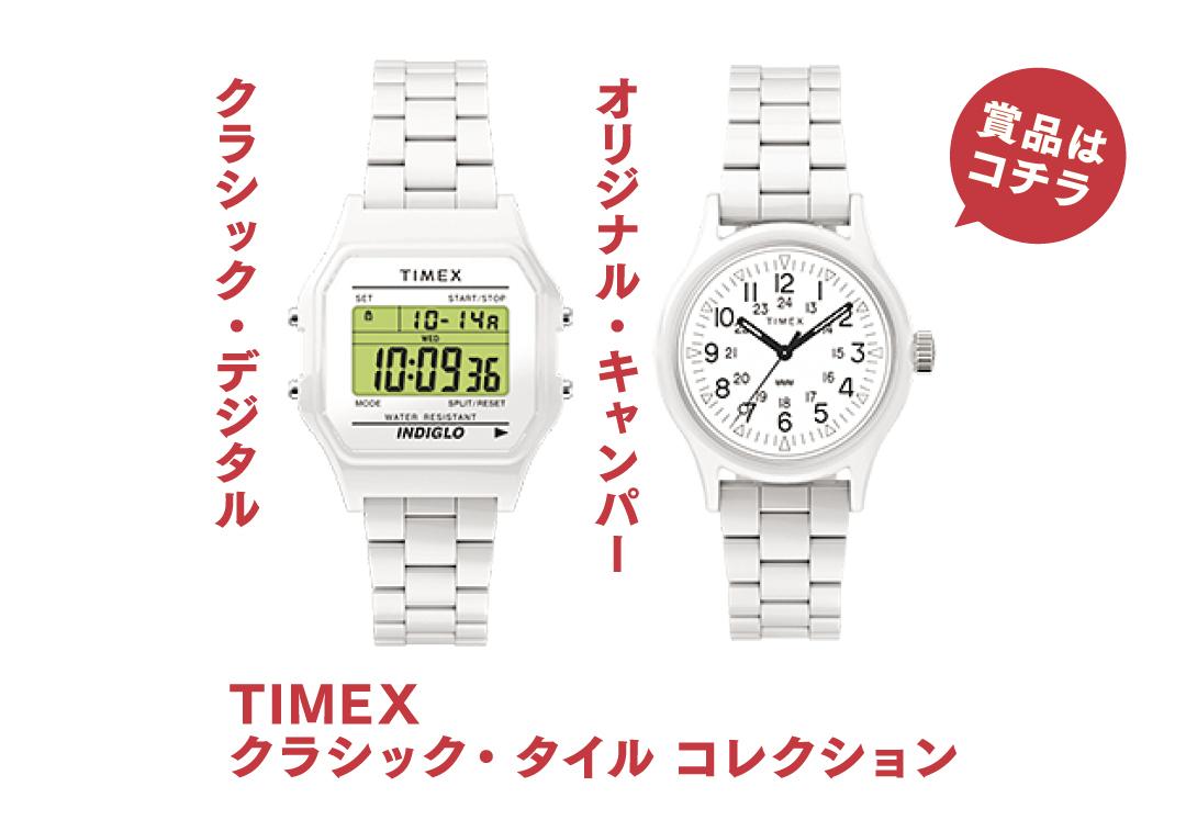 TIMEX クラシック・タイル コレクション