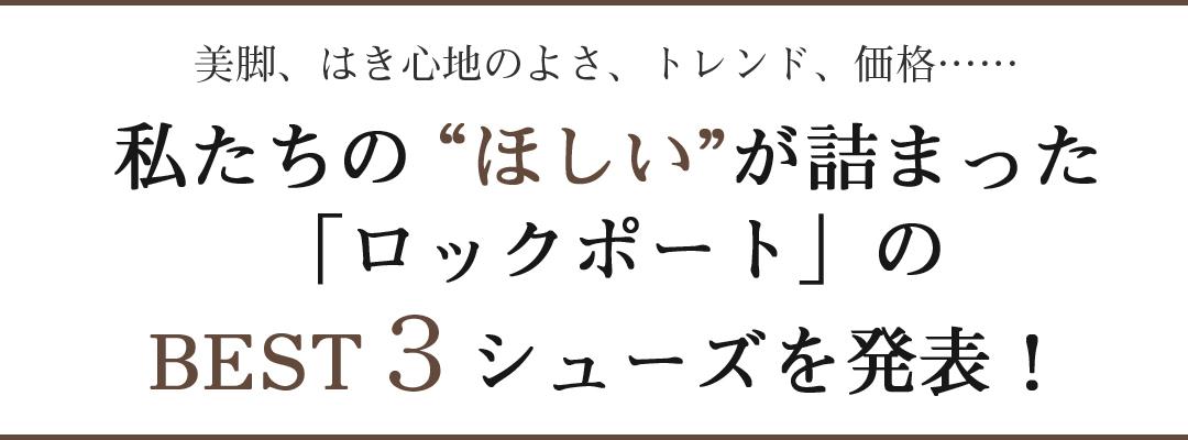 """歩きやすい美脚パンプスが1万円台!? """"買わない理由がない""""ロックポートのヒール靴_1_4"""