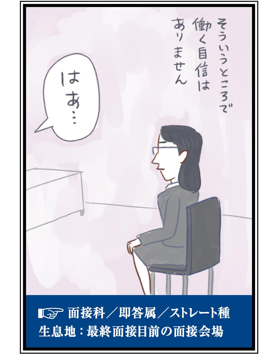 残念な就活生図鑑★ リアルNG集&プロのアドバイスつき!_1_3