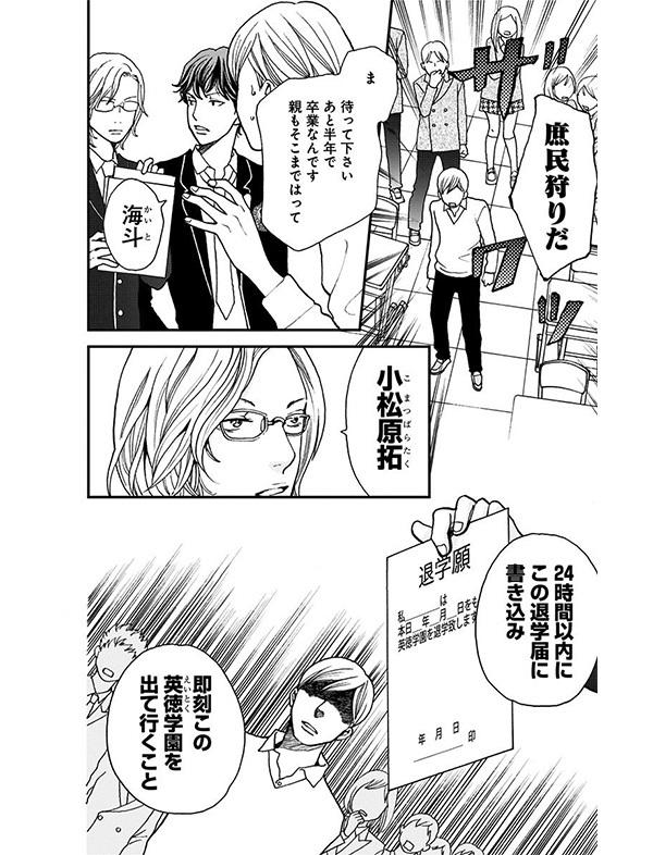 『花男』の続編『花のち晴れ〜花男 Next Season〜』が、4月からドラマ化されますよー!【パクチー先輩の漫画日記 #9】_1_1-9