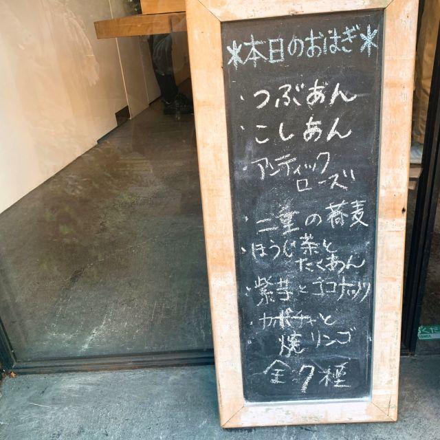 """″タケノとおはぎ""""さんで、特別な贈り物を_1_5-2"""